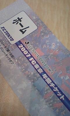 FC東京 VS 大分トリニータ